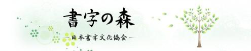 日本書字文化協会は公共性高く理想を掲げ、文字文化の伝承や発展の為に貢献する団体です。
